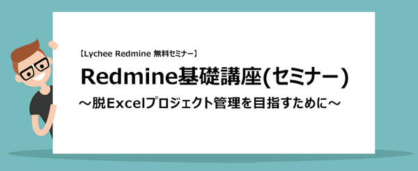 〜Redmine基礎講座(WEBセミナー)~脱Excelプロジェクト管理を目指すために~