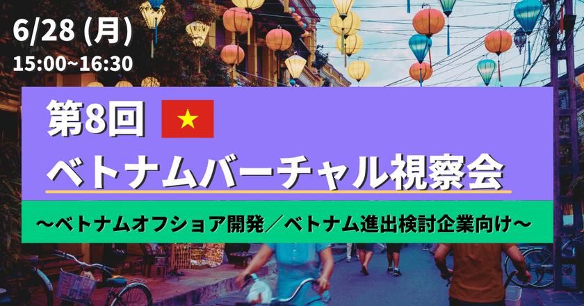 第8回〜ベトナムバーチャル視察会~オフショア開発/ベトナム進出検討企業向け~