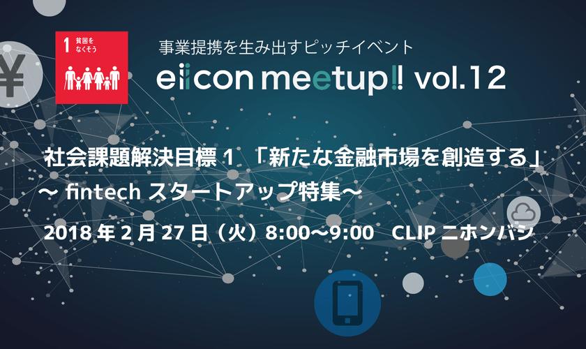 eiicon meet up!! vol.12 社会課題解決目標1 「新たな金融市場を創造する」 ~fintechスタートアップ特集~