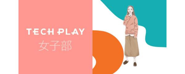 【オンライン開催】7/1(木) 相談会:sister×TECHPLAY女子部〜シスター(メンター)としてどんなことができる?みんなで一緒に考えてみよう〜