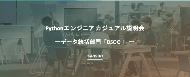 Pythonエンジニア カジュアル説明会 - データ統括部門「DSOC」 -