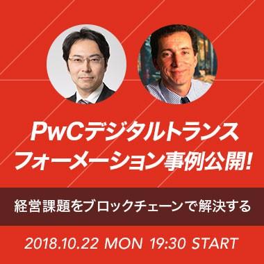 PwCデジタルトランスフォーメーション事例公開!経営課題をブロックチェーンで解決する