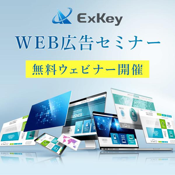 【 無料オンラインセミナー 】 売上に結び付く!WEB広告運用の正しいPDCAサイクル設計と回し方 ー目標設定/実行/振返り/改善施策ー