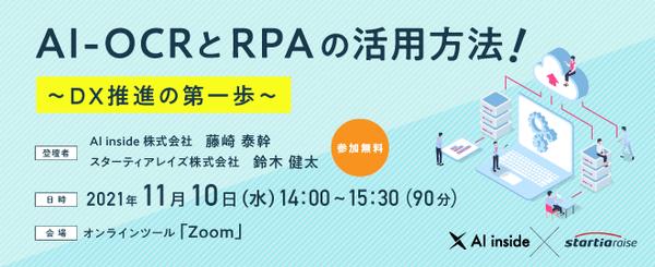 AI-OCRとRPAの活用方法! ~DX推進の第一歩~
