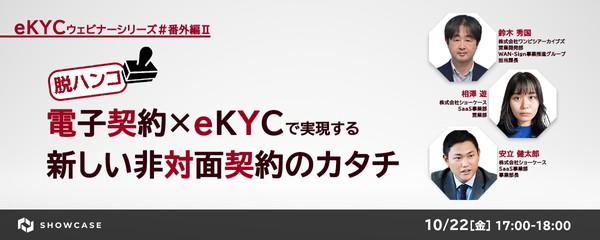 【脱ハンコ!】電子契約×eKYCで実現する新しい非対面契約のカタチ <eKYCウェビナーシリーズ #番外編2>