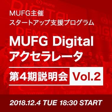 【MUFG主催スタートアップ支援プログラム】MUFG Digital アクセラレータ 第4期説明会 Vol.2
