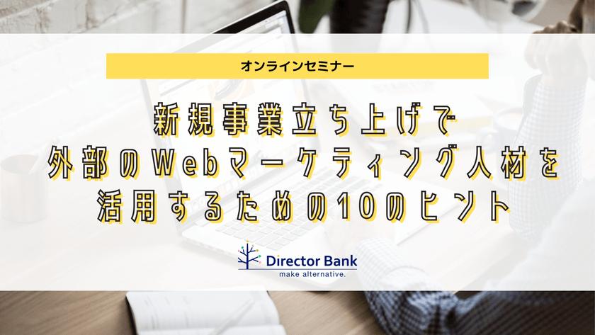 【オンラインセミナー】新規事業立ち上げで外部のWebマーケティング人材を活用するための10のヒント
