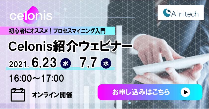 【7/7】プロセスマイニング Celonis(セロニス)紹介ウェビナー