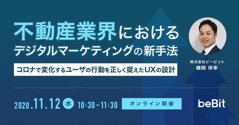 【オンライン開催】不動産業界におけるデジタルマーケティング新手法 ~コロナで変化するユーザの行動を正しく捉えたUXの設計~