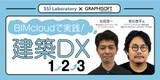 BIMcloudで実践!建築DX 1.2.3