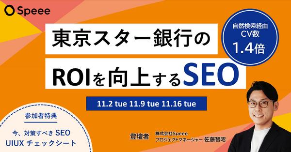 【11/16開催】SEO対策でROI最適化 - 自然検索経由CV数1.4倍 東京スター銀行様の事例に学ぶ -[参加者特典あり]