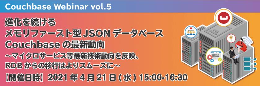 進化を続けるメモリファースト型JSONデータベースCouchbaseの最新動向 〜マイクロサービス等最新技術動向を反映、RDBからの移行はよりスムーズに〜