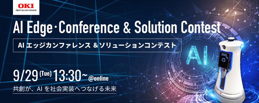 【沖電気】AIエッジ・カンファレンス&ソリューションコンテストー共創が、AIを社会実装へつなげる未来ー