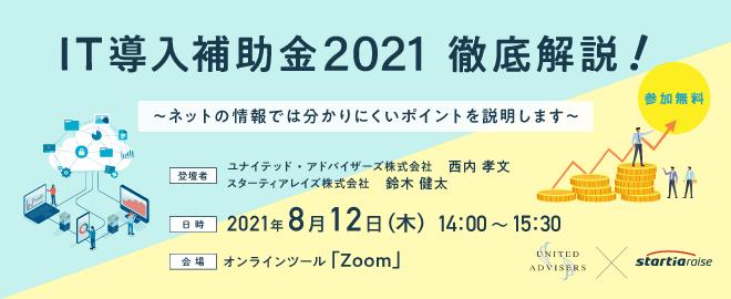 IT導入補助金2021徹底解説!~ネットの情報では分かりにくいポイントを説明します~