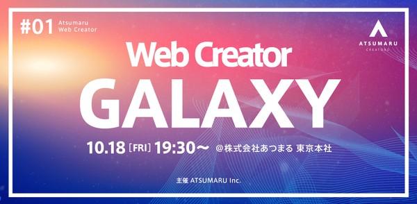 ※残り3枠※【若手クリエイター向け】WEBデザイナー・エンジニアの未来を語る!未来LT #01
