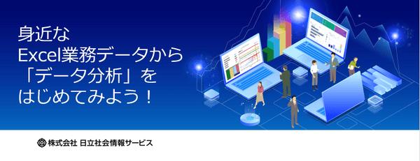 【無料ウェビナー】身近なExcel業務データからデータ分析をはじめてみよう! - 人事・勤労・総務関連業務編