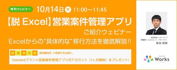 """10/14(木)11時 【 脱Excel !! 】営業案件管理アプリ・ご紹介ウェビナー~Excelからの""""具体的な""""移行方法を徹底解説 !!~"""