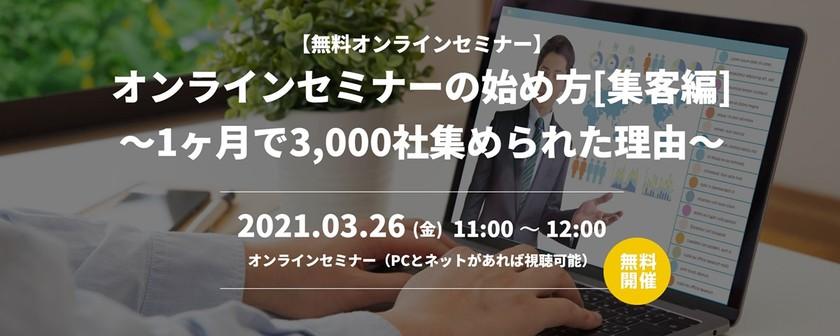 【WEB】オンラインセミナーの始め方[集客編]~1ヶ月で3,000社集められた理由~