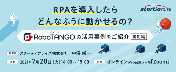 RPAを導入したらどんなふうに動かせるの? ~RoboTANGOの活用事例をご紹介~【実用編】