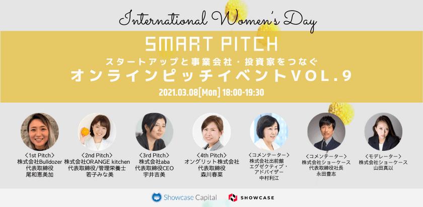 「SmartPitch」オンラインピッチイベントVol.9
