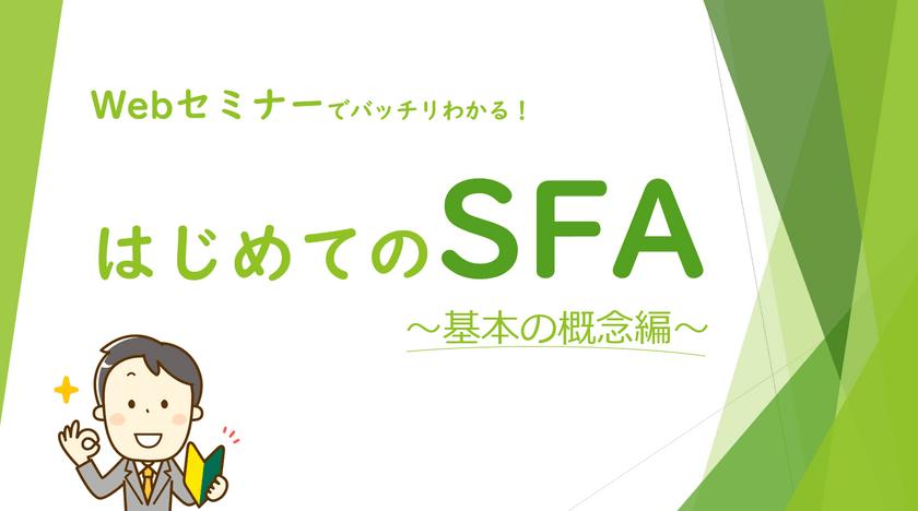 【Webセミナーでわかる!】はじめてのSFA ~基本の概念編~