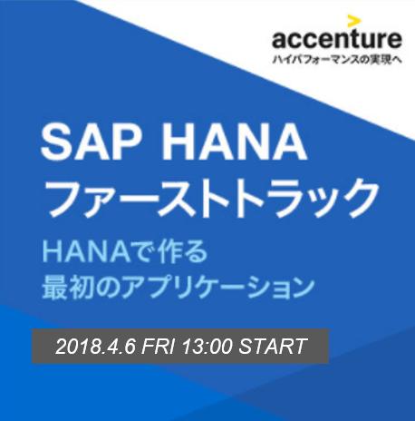 SAP HANA ファーストトラック ~HANAで作る最初のアプリケーション~