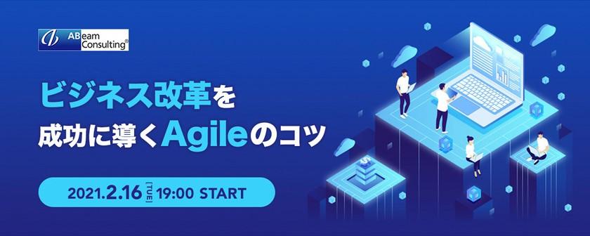 ビジネス改革を成功に導くAgileのコツ - アビームコンサルティング Agile Meetup #04 -