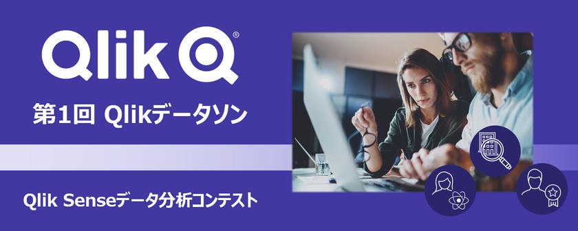 【第1回Qlikデータソン】 Qlik Senseデータ分析コンテスト