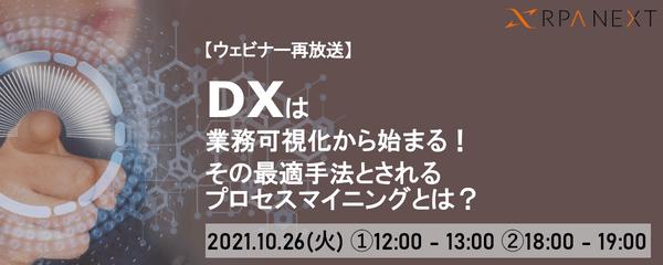 【ウェビナー再放送】DXは業務可視化から始まる!その最適手法とされるプロセスマイニングとは?