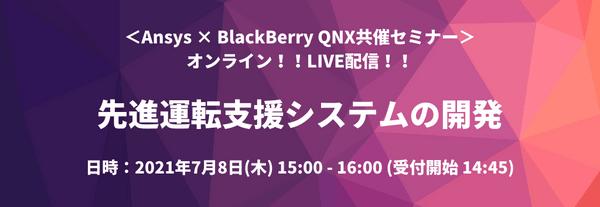 <Ansys × BlackBerry QNX共催> 先進運転支援システムの開発セミナー