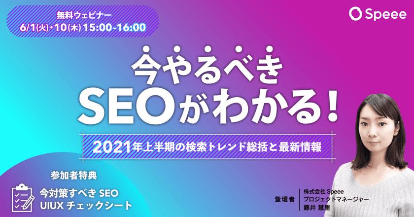【6/10開催】今やるべきSEOがわかる!2021年上半期の検索トレンド総括と最新情報[参加者特典あり]