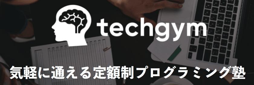 自習型プログラミングスクール「テックジム大阪本町勉強カフェ校」説明会・Pythonオープン講座付き