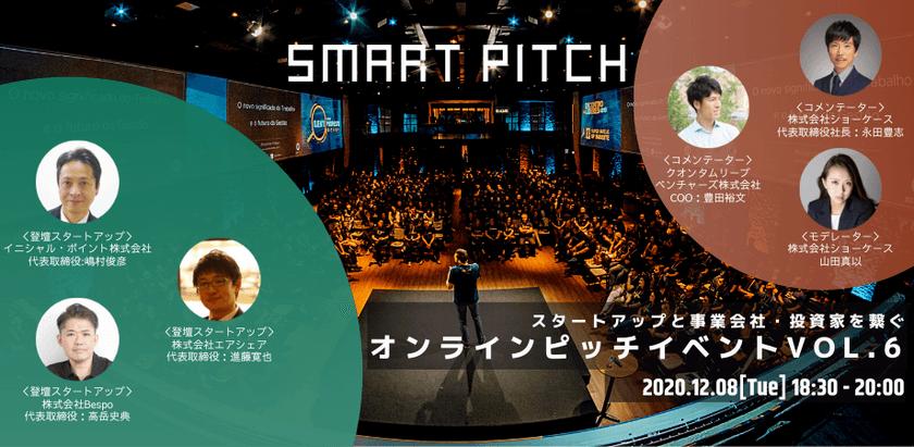 「SmartPitch」オンラインピッチイベントVol.6