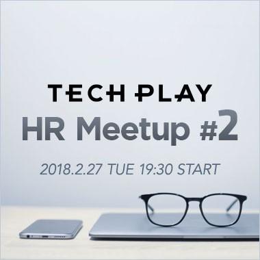 エンジニア採用成功術!エンジニア採用における最適なコミュニケーションのあり方 〜 応募者・現場・経営陣とのコミュニケーションはどうあるべきか 〜 TECH PLAY HR Meetup #2
