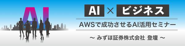 AWSで成功させるAI活用セミナー