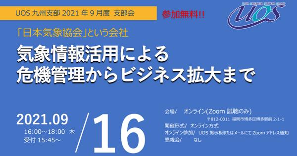 [オンライン]9月度UOSセミナー