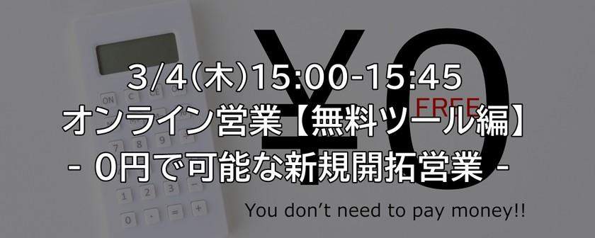 オンライン営業【無料ツール活用編】 ~0円で可能な新規開拓営業~