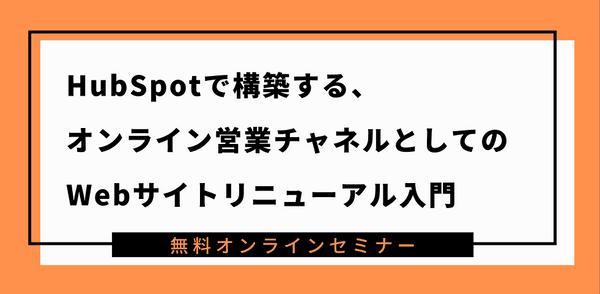 HubSpotで構築する、オンライン営業チャネルとしてのWebサイトリニューアル入門