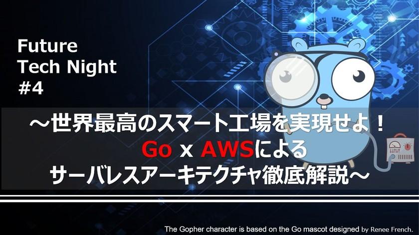 【On-Line】Future Tech Night #4 〜Go x AWS スマート工場編〜
