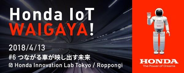 Honda IoT WAIGAYA ! #6 :4/13:つながるクルマが映し出す未来 @東京ミッドタウン