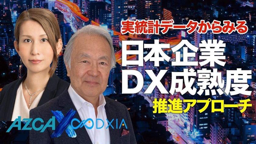 デジタルトランスフォーメーションEXPO