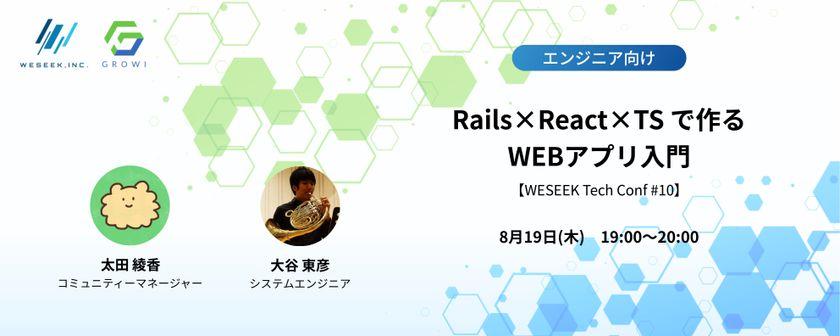 Rails×React×TS で作るWEBアプリ入門【WESEEK Tech Conf #10】