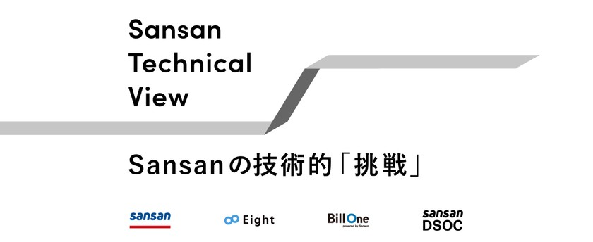 【Sansan Technical View】Sansanの技術的「挑戦」