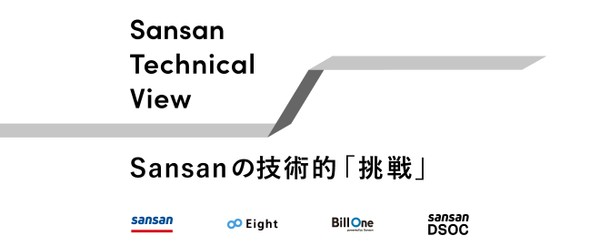 【Sansan Technical View】Sansanの技術的「挑戦」