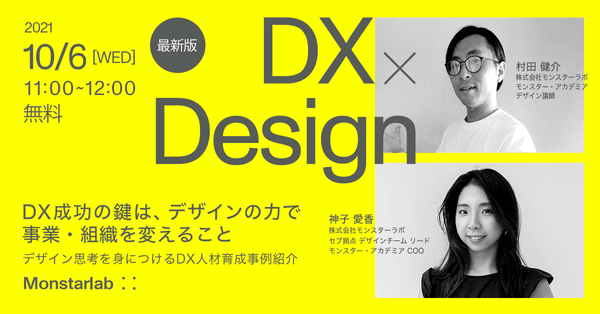【デザイン思考/人材育成】DX成功の鍵は、デザインの力で事業・組織を変えること<デザイン思考を身につけるDX人材育成事例を紹介>