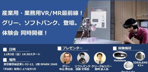 産業用・業務用AR・VR・MR最前線!ソフトバンク、グリー、クリーク&リバー登壇。Hololens、Oculus Go他 体験会 同時開催!