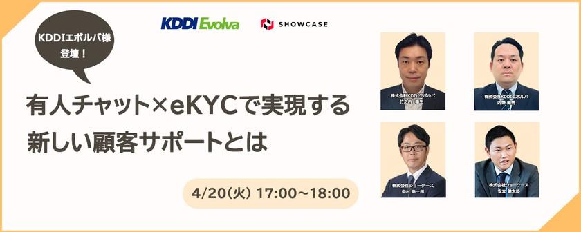 【株式会社KDDIエボルバ様登壇!】有人チャット × eKYCで実現する新しい顧客サポートとは
