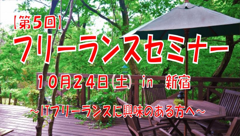 【第5回】フリーランスのエンジニアに興味のある人向けセミナー【10/24 14:00 in 新宿】