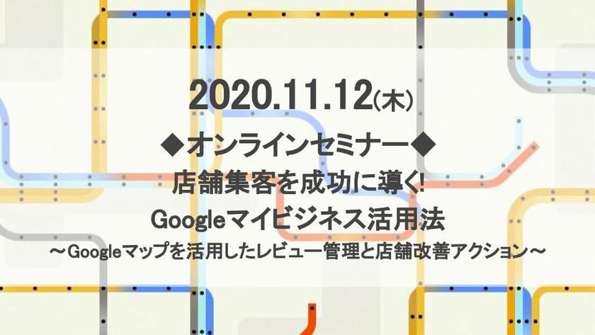 店舗集客を成功に導く!Googleマイビジネス活用法 ~Googleマップを活用したレビュー管理と店舗改善アクション~