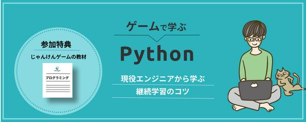 オンライン参加OK!無料プログラミング体験 Pythonでジャンケンゲームを作ろう!